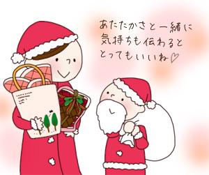 あっちゃん&ほっとくん_クリスマス_2013