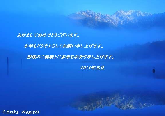 2011年 年賀状