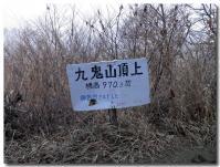 九鬼山山頂-2-