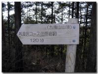 九鬼山山頂-5-