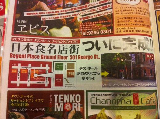 日本食名店街