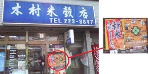 木村米穀店