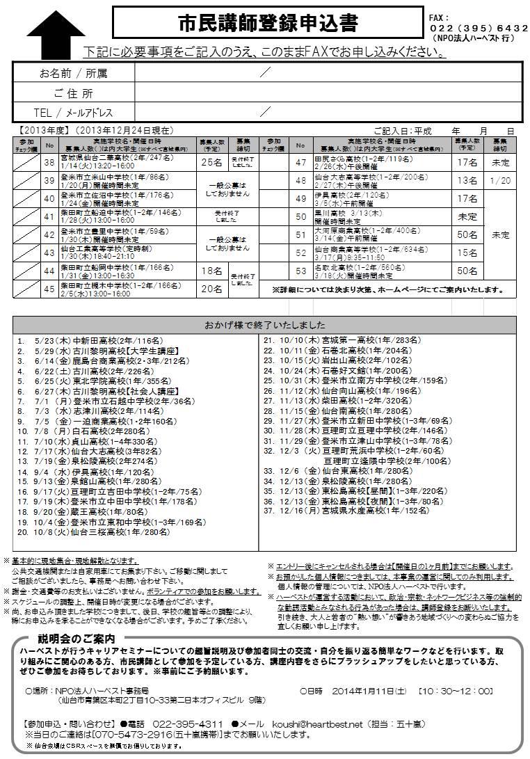 【2013年度】HB_CS_講師募集チラシ_20131224