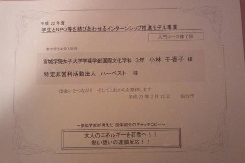 npohoukokukai006