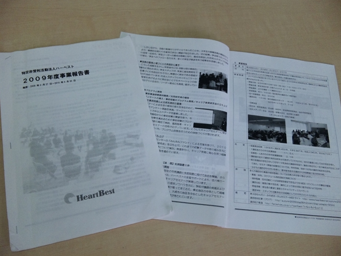 事業報告書2009