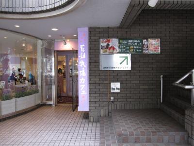 100314 花畑牧場カフェ