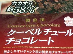 10.07.28チョココロネ_製菓用チョコ