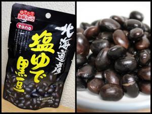 10.09.15塩ゆで黒豆