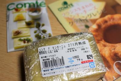 10.10.26お土産_コンテ