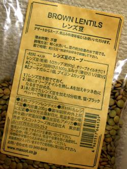 10.11.07レンズ豆