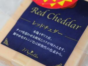 10.12.04レッドチェダーチーズ