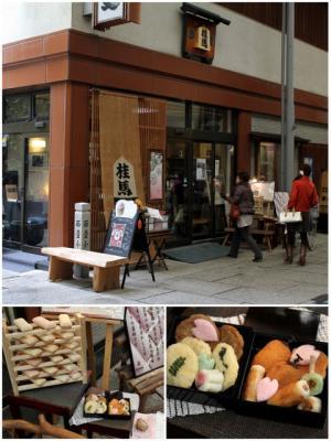 11.02.24桂馬蒲鉾商店