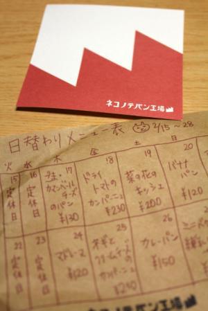 11.02.24ネコノテパン工場_案内