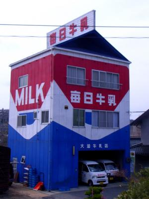 11.03.24牛乳パックハウス