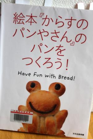 11.04.24からすのパンやさん_図書館の本