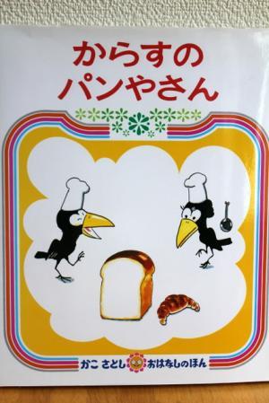 11.04.24からすのパンやさん_絵本