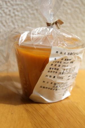 11.05.02冷凍マンゴーピューレ