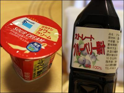 11.05.16ブルーベリートッペン_サワークリーム&果汁