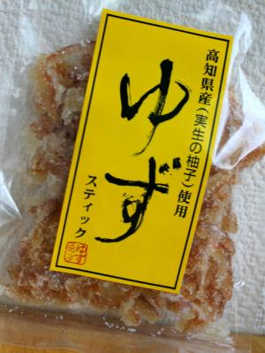 11.05.30柚子ピール