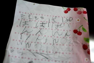 11.07.16ぱん・ぱん・ぱん・ぱん