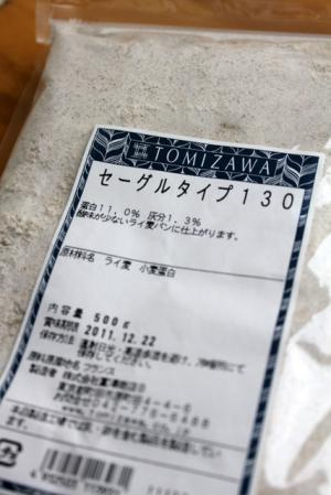 11.08.05VIRONのライ麦粉