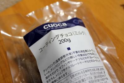 11.08.09オレンジ&チョコブレッド_コーティングチョコ