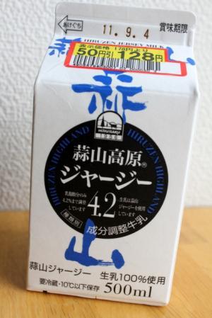 11.09.01ジャージー牛乳