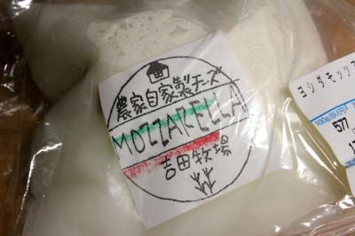 11.10.20吉田牧場のモッツァレラ