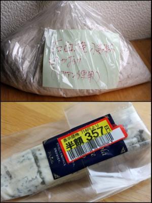 11.10.28ゴルゴンゾーラ・カンパーニュ_粉&チーズ