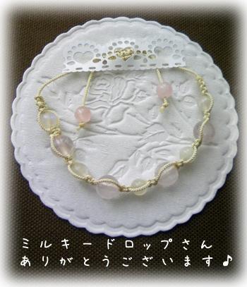 present-milkydrop.jpg