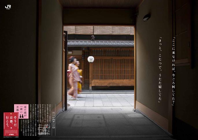 そうだ 京都、行こう。(2014)