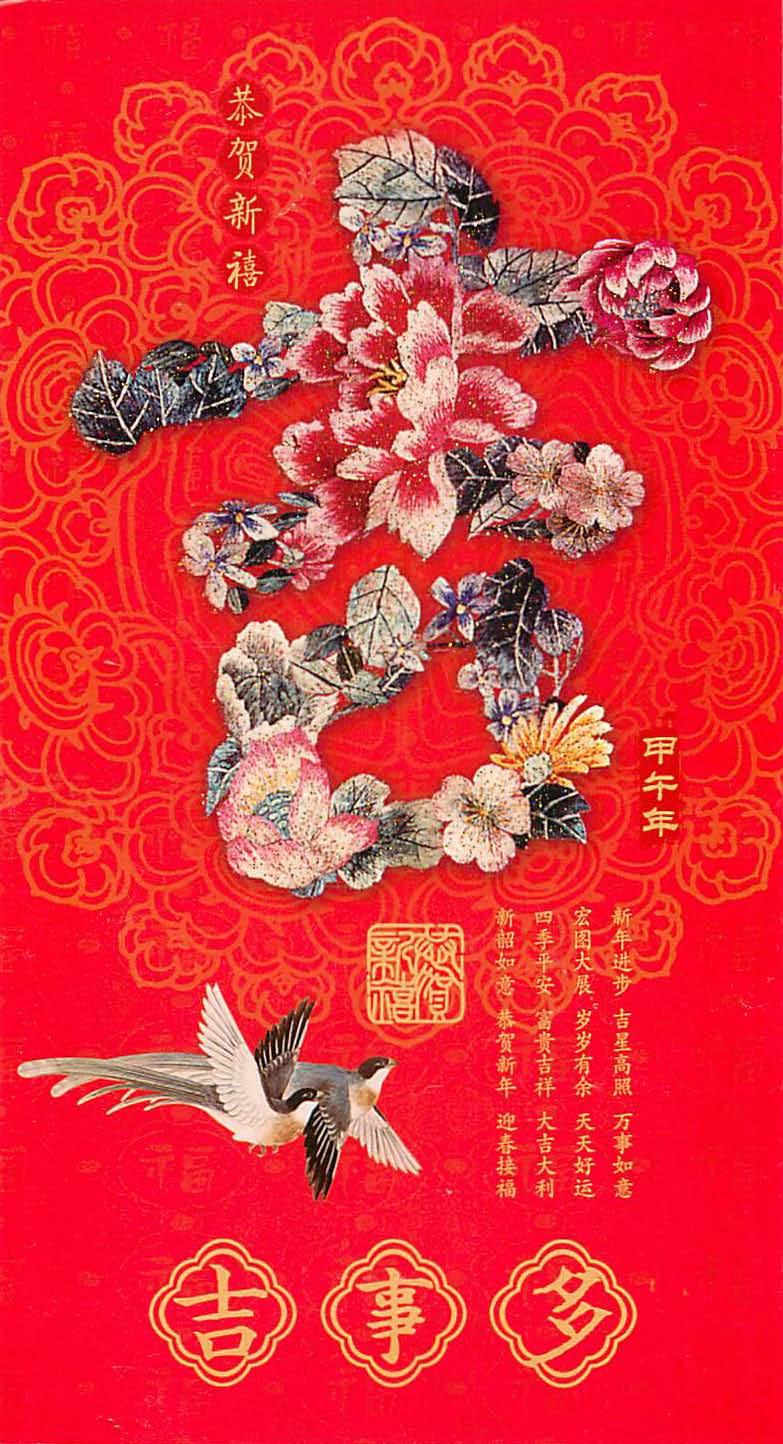 上海からの年賀状