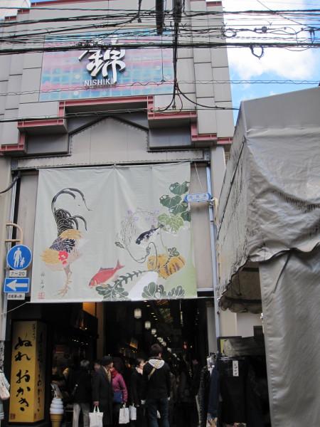 錦市場入口の若冲のタベストリ