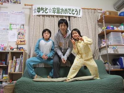ゆちと&Aくん&Hちゃん