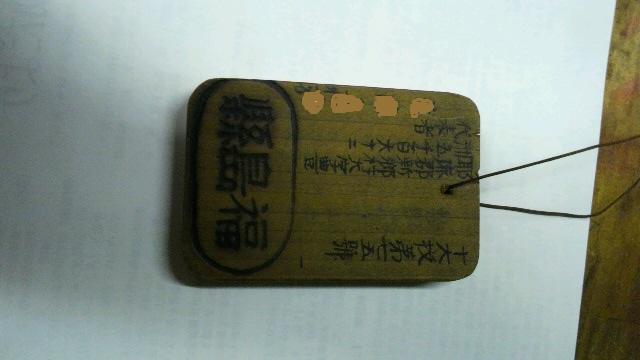 昭和16年の鮎の木製年券裏表