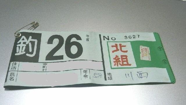 那珂川年券車の中から見つけた