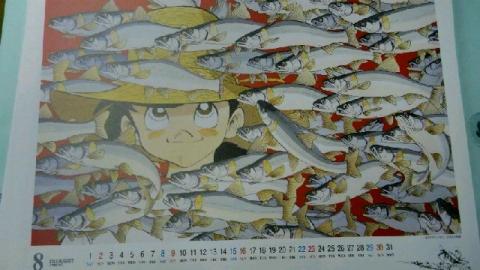 2015釣りキチ三平カレンダー8月