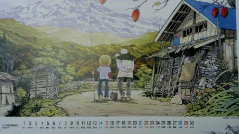 2015釣りキチ三平カレンダー11月