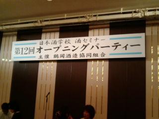 日本酒学校1