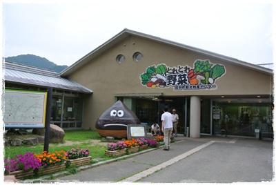 能勢町観光物産センター