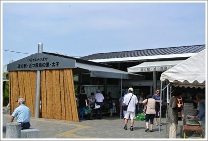 太子道の駅