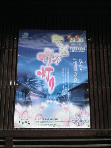takehara6