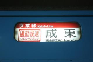 K4通勤快速成東