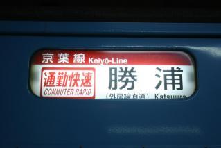 Y54通勤快速勝浦