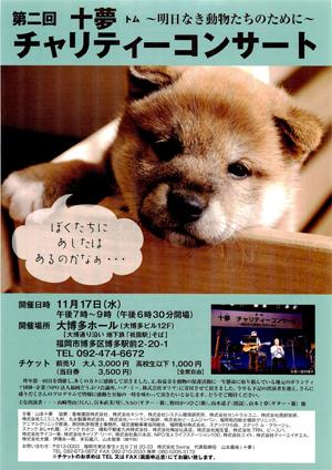 十夢チャリティーコンサート-1