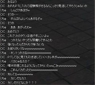 くちゅ会話1