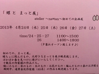 fc2_2013-04-04_11-11-03-352.jpg