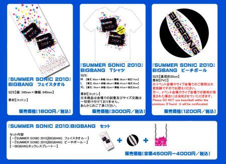 100730_goods2.jpg