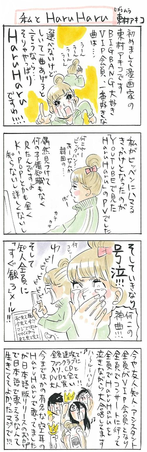bigbang_kakioroshi.jpg