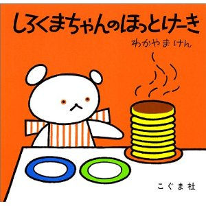 shirokumachan.jpg